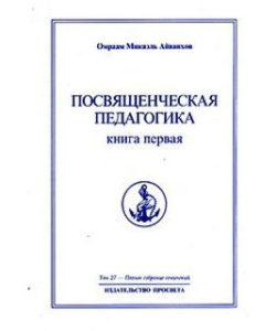 Айванхов О. «Посвященческая педагогика» Книга 1