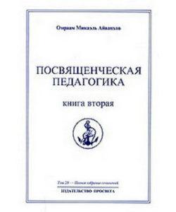 Айванхов О. «Посвященческая педагогика» Книга 2