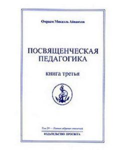 Айванхов О. «Посвященческая педагогика» Книга 3