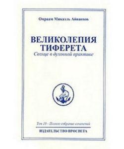 Айванхов О. «Великолепия Тиферета»