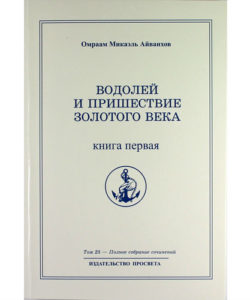 Айванхов О. «Водолей и пришествие Золотого Века» Книга первая
