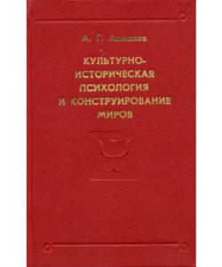 """Асмолов А.Г. """"Культурно-историческая психология и конструирование миров"""""""