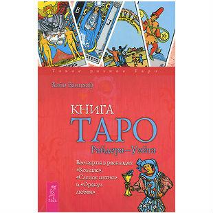 Банцхаф Х. «Книга Таро Райдера-Уэйта»