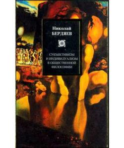 Бердяев Н.А. «Субъективизм и индивидуализм в общественной философии»