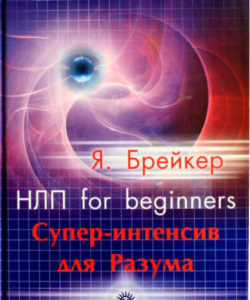 "Брейкер Я. ""НЛП for beginners. Супер-интенсив для разума"