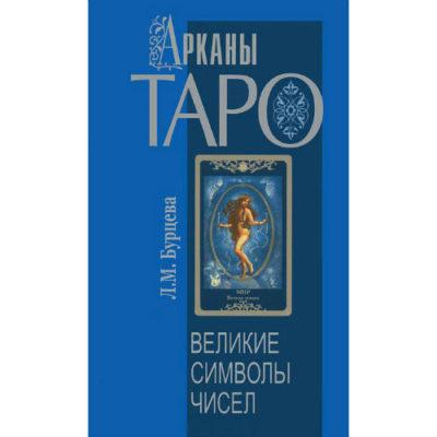 Бурцева Л.М. «Арканы Таро»