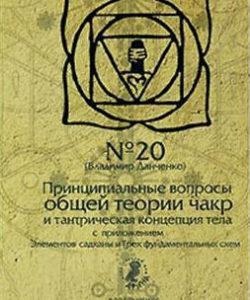 Принципиальные вопросы общей теории чакр
