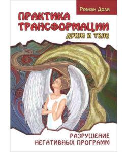 Доля Р. «Практика трансформации души и тела»