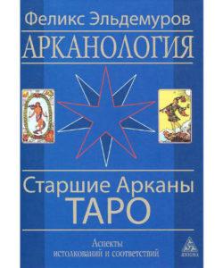 Эльдемуров Ф. «Арканология. Старшие Арканы Таро»