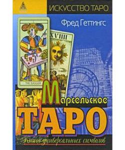 Геттингс Ф. «Марсельское Таро: книга универсальных символов»