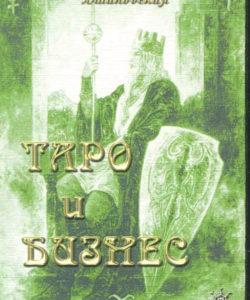 """Хшановская А.А. """"Таро и бизнес"""""""