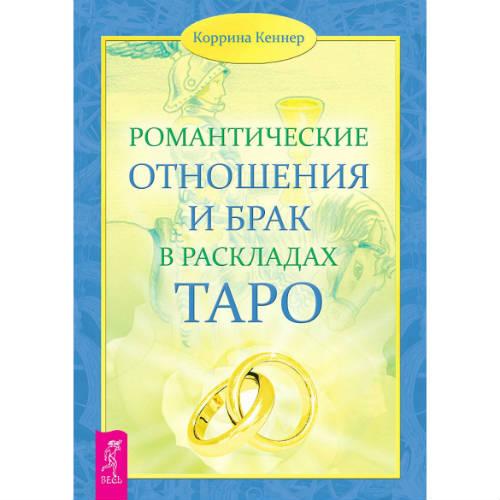 """Кеннер К. """"Романтические отношения и брак в раскладах Таро"""""""