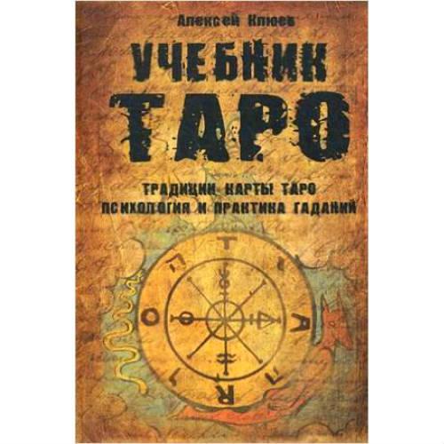 Клюев А. «Учебник Таро»