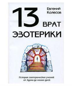 "Колесов Е. ""13 врат эзотерики"""