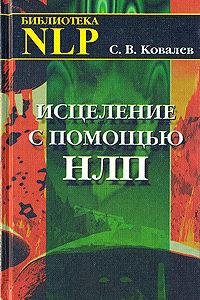 """Ковалев С.В. """"Исцеление с помощью НЛП"""""""