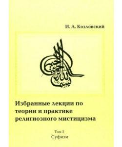 """Козловский И.А. """"Избранные лекции по теории и практике религиозного мистицизма"""""""
