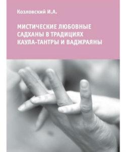 """Козловский И.А. """"Мистические любовные садханы в традициях каула-тантры и ваджраяны"""""""