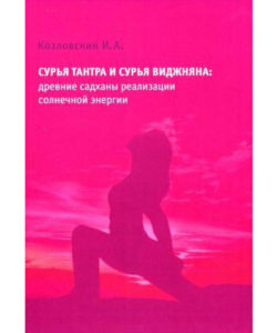 """Козловский И.А. """"Сурья Тантра и Сурья Виджняна"""""""