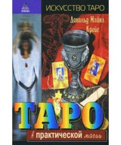 Крейг Д.М. «Таро в практической магии»