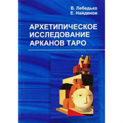 Лебедько В. «Архетипическое исследование Арканов Таро»