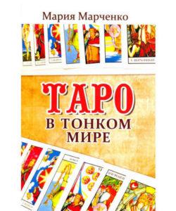 Марченко М. «Таро в Тонком мире»