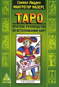 """Мазерс С.Л.М. """"Таро: краткое руководство по истолкованию карт"""""""
