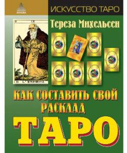 Тереза Михельсен «Как составить свой расклад Таро»