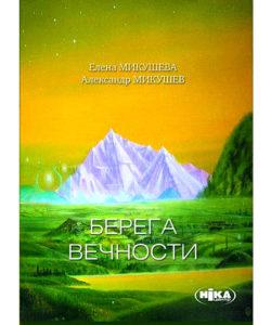 """Микушева Е., Микушев А. """"Берега Вечности"""""""
