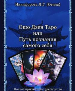 Ошо Дзен Таро, или Путь познания самого себя