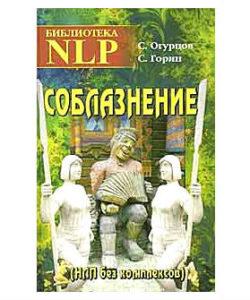 """Огурцов С., Горин С. """"Соблазнение"""""""
