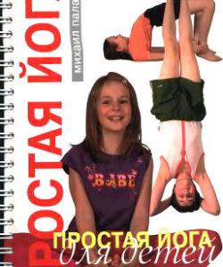 """Палатник М. """"Простая йога для детей"""""""