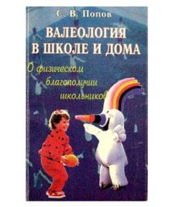 """Попов С.В. """"Валеология в школе и дома"""""""