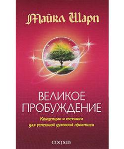 Майкл Шарп «Великое пробуждение»