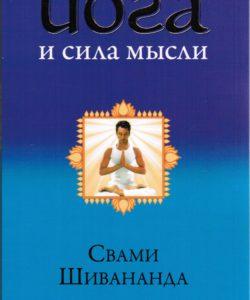"""Свами Шивананда """"Йога и сила мысли"""""""