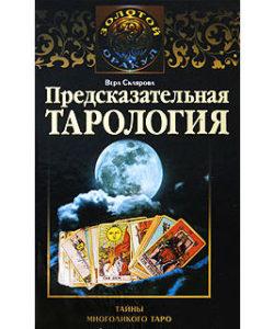 Склярова В.А. «Предсказательная тарология»