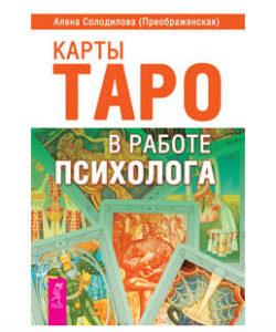 Солодилова А. «Карты Таро в работе психолога»