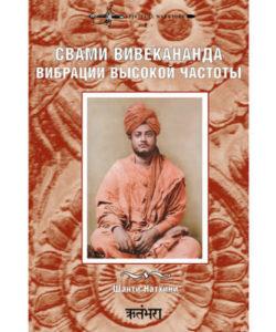 Шанти Натхини «Свами Вивекананда: Вибрации высокой частоты»