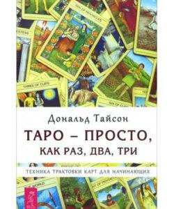Тайсон Д. «Таро просто, как раз, два, три»