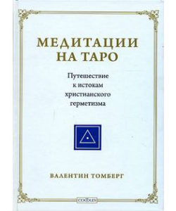 Томберг В. «Медитации на Таро»