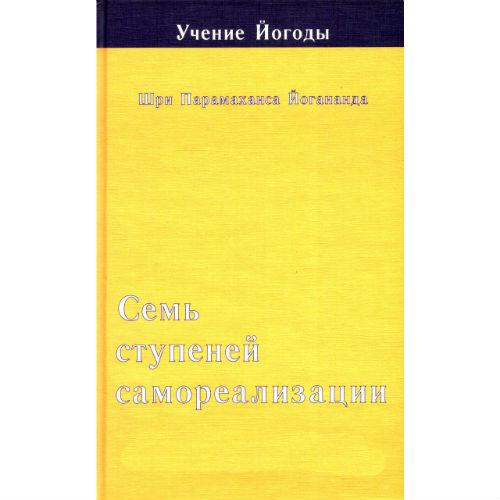"""Шри Парамаханса Йогананда """"Семь ступеней самореализации"""" Том 3"""