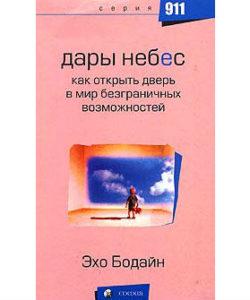 Эхо Бодайн «Дары небес»