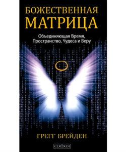 Брейден Г. «Божественная матрица»
