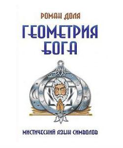 Доля Р. «Геометрия Бога»