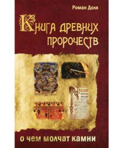 Доля Р. «Книга древних пророчеств»