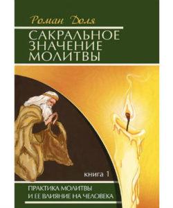 Доля Р. «Сакральное значение молитвы» Книга 1