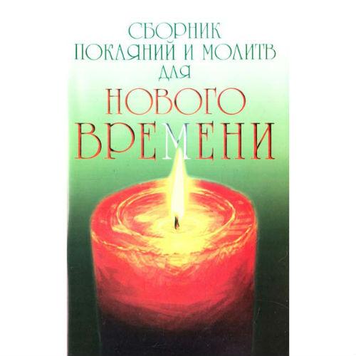 Доля Р. «Сборник покаяний и молитв для Нового времени с комментариями»