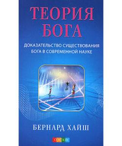 Бернард Хайш «Теория Бога»