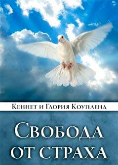 """Коупленд Кеннет и Глория """"Свобода от страха"""""""