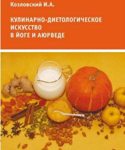 """""""Кулинарно-диетологическое искусство в йоге и аюрведе"""""""