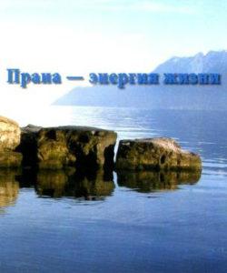 "Козловский И.А. ""Прана - энергия жизни"""